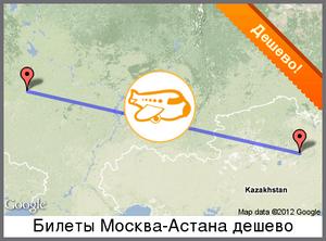 Дешеві авіаквитки в москву з Астани