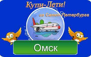 Авіаквитки омск санкт петербург