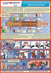 Дешеві авіаквитки в саратов