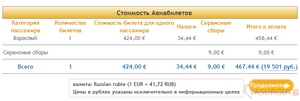 Дешеві авіаквитки trip ru