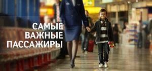 До якого віку дитячий авіаквиток