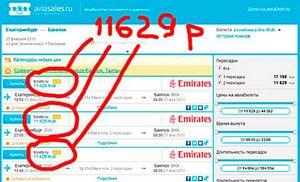 Форум як купити дешеві авіаквитки