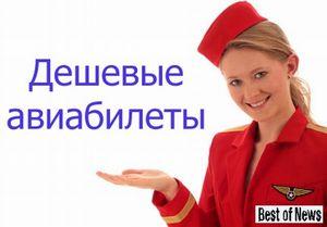 Авіаквитки акції