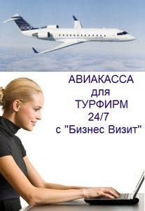 Хочу відкрити авіакаси