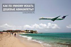 Як шукати дешеві авіаквитки