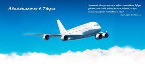 Як здати авіаквитки
