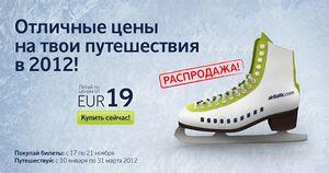Купити квитки на літак з Фінляндії