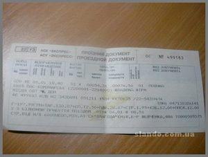 Доставка квитків на літак