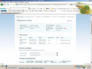 Замовлення авіаквитків через інтернет аерофлот