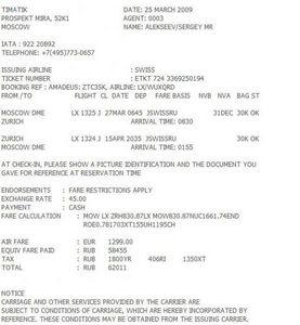 Маршрут квитанція електронного авіаквитка