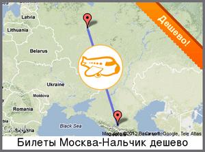 Москва нальчик вартість авіаквитків