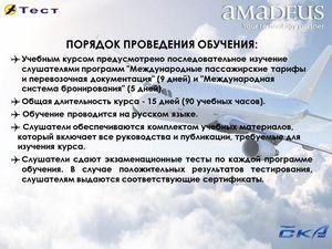 Оформлення авіаквитків