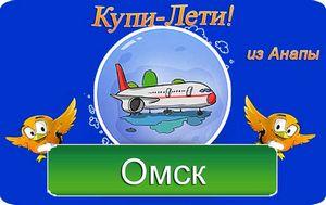 Омськ анапа авіаквитки