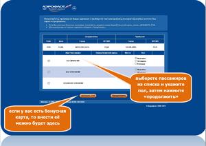 Онлайн реєстрація авіаквитків аерофлот