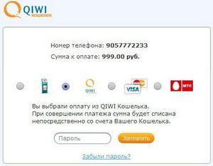 Оплата авіаквитків через qiwi