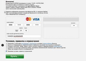 Оплата авіаквитків через інтернет