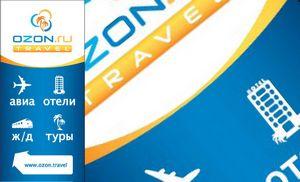 Ozon travel авіаквитки
