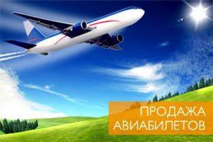 Підписка на дешеві авіаквитки