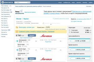 Пошук авіаквитків за ціною