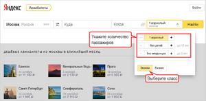 Пошук авіаквитків яндекс