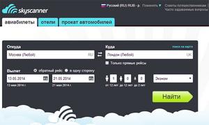 Пошук дешевих авіаквитків онлайн