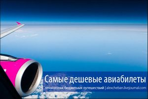 Пошуковик авіаквитків