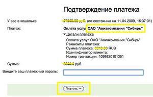 Продаж авіаквитків s7