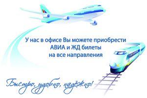 Продаж авіа та залізничних квитків