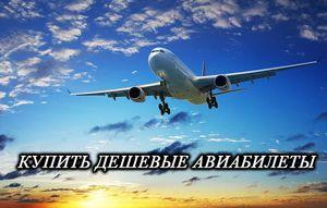 Проводки авіаквитки