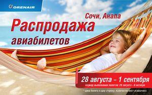 Розпродаж авіаквитків в серпні