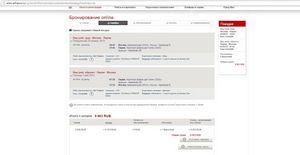 Розпродаж авіаквитків в италию