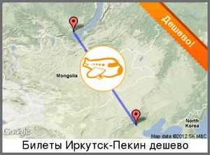 Москва пекин авіаквитки ціна