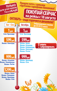 Розпродаж авіаквитків по россии 2011