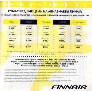 Розпродаж авіаквитків в Стокманн 2013
