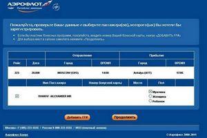 Реєстрація авіаквитків онлайн