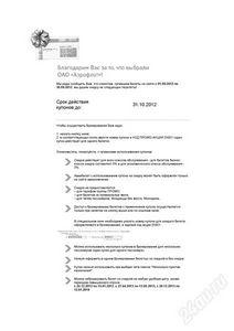 Реєстрація авіаквитків аерофлот