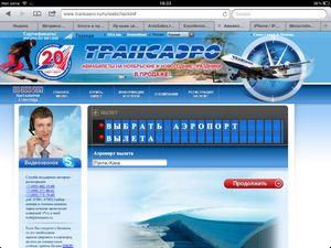 Реєстрація авіаквитків онлайн Трансаеро