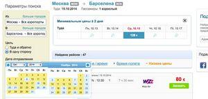 Найдешевші квитки в будапешт