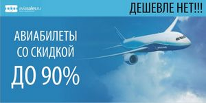 Форум найдешевші авіаквитки