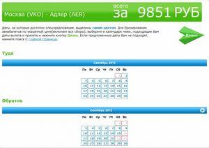 Скільки коштує квиток москва адлер