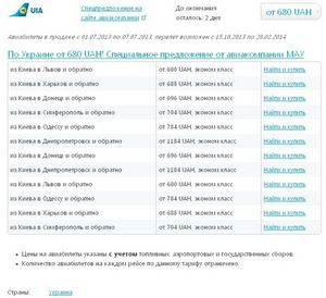 Спецпропозиції на авіаквитки 2013