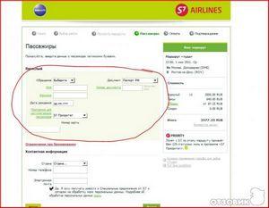 Способи оплати авіаквитків