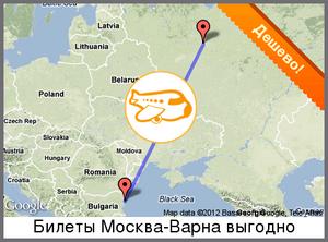 Вартість авіаквитків москва варна