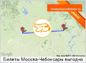 Квитки на літак Чебоксари москва