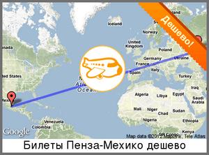 Вартість авіаквитків пенза москва