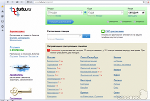 Tutu ru авіаквитки