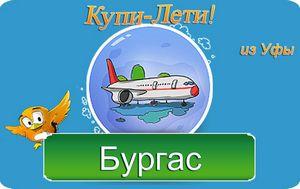 Уфа бургас авіаквитки