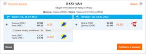 Умови резервування авіаквитків