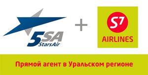 Бронювання авіаквитків онлайн s7