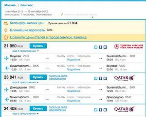 Купити авіаквитки онлайн дешево